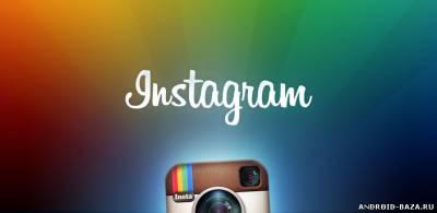 Картинка Фото Приложения андроид Instagram — Инстаграм