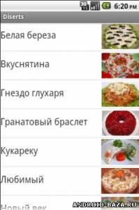 Салаты, рецепты на телефон
