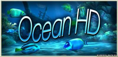 Ocean HD - Живые обои Океан