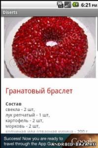 Салаты, рецепты на планшет