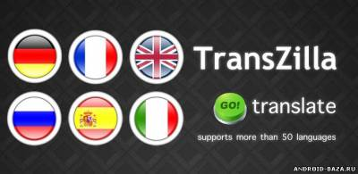TransZilla — переводчик
