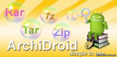 ArchiDroid - Архиватор