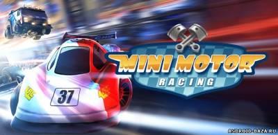 Mini Motor Racing - Игрушечные Гонки
