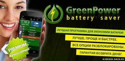 GreenPower Premium v9.5.7
