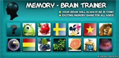 Memory для андроид