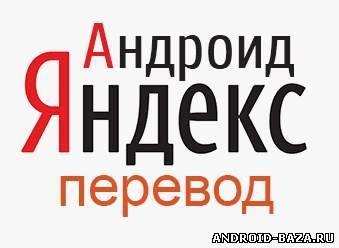 Скачать Яндекс.Перевод бесплатно