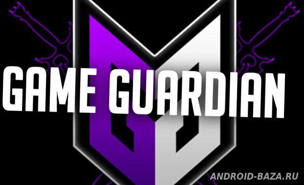 GameGuardian 8.11.0 андроид