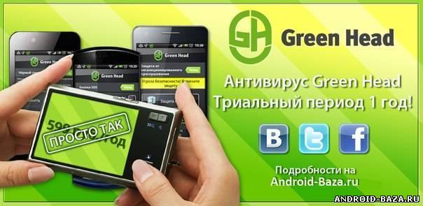 Green Head - Антивирус андроид