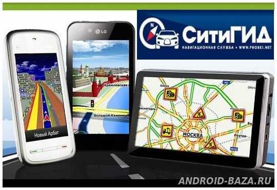 Приложение CityGuide7 GPS навигатор андроид