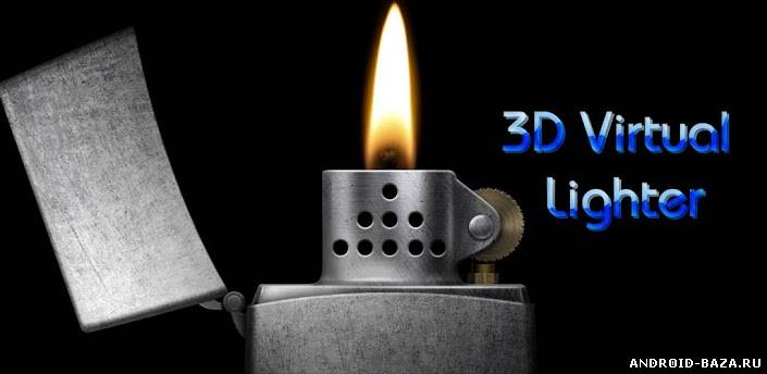 Скачать 3D Virtual Lighter бесплатно