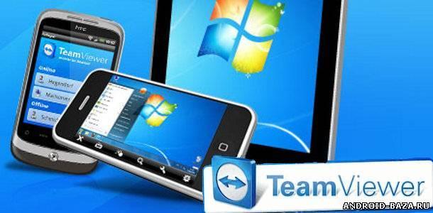 TeamViewer андроид
