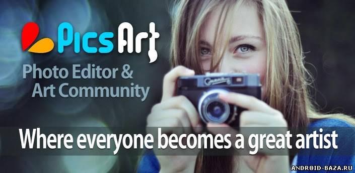 Скачать PicsArt - Фотостудия на андроид