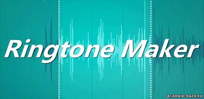 Ringtone Maker v0.5.2