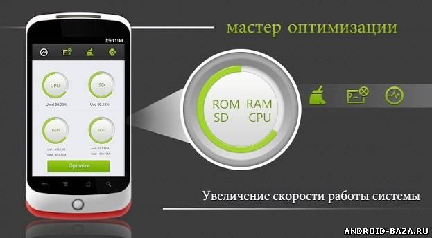 Мастер оптимизации андроид
