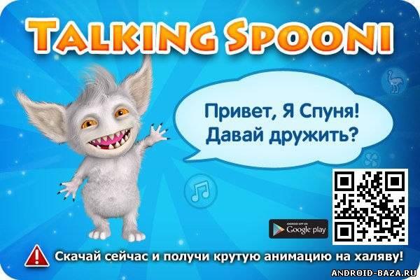 Скачать Talking Spooni — Говорящий Спуня на андроид