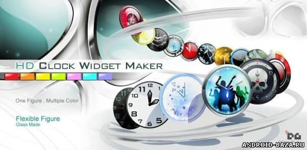HD Beautiful Clock Widgets Pro андроид