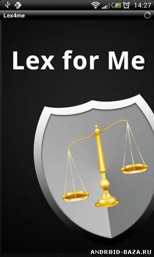 Lex4Me - Консультации юриста