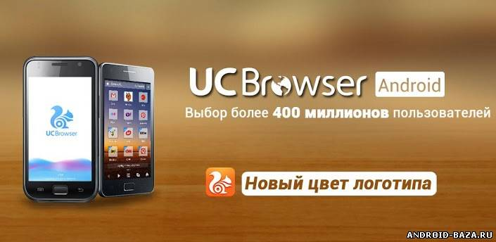 UC Browser - Fast Download андроид