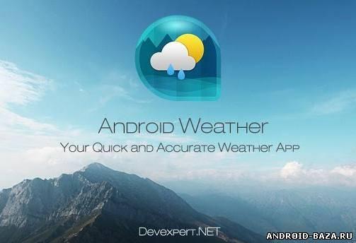 Приложение Виджет погоды с Часами андроид