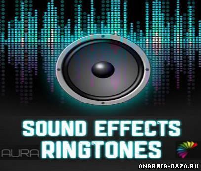 Скачать Звуки, Мелодии, Эффекты на андроид