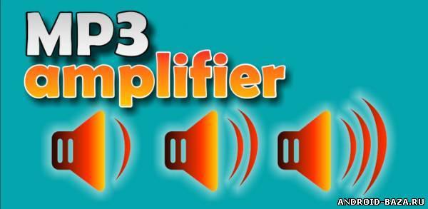 Скачать Усилитель MP3 Звука бесплатно