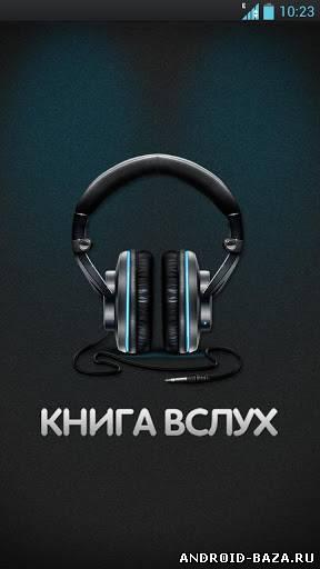 """Книга вслух"" (Аудиокниги) андроид"