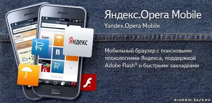 Яндекс Opera Mobile андроид