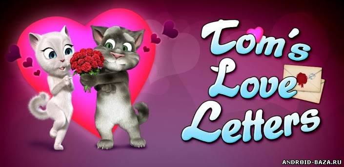 Любовные письма Тома андроид