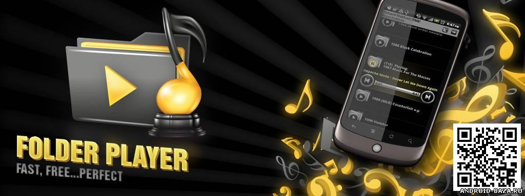 Folder Player андроид