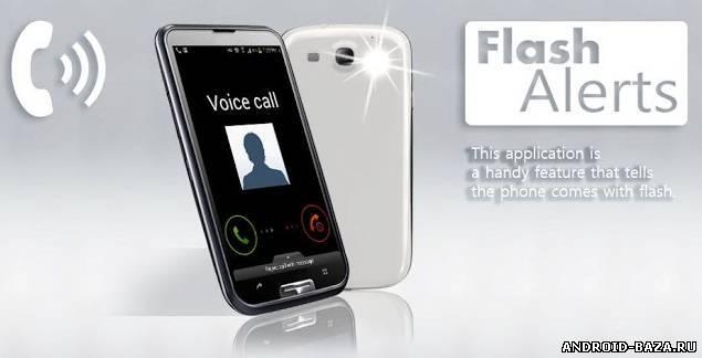 Flash Alerts Pro
