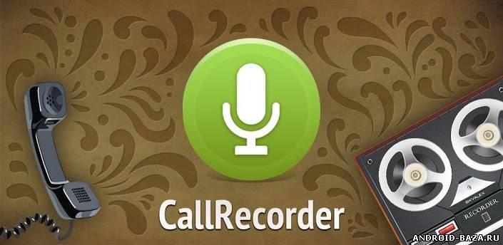 Скачать CallRecorder - запись разговора бесплатно