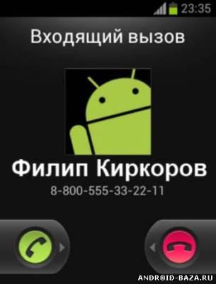 Fake Call - Ложный Вызов на телефон