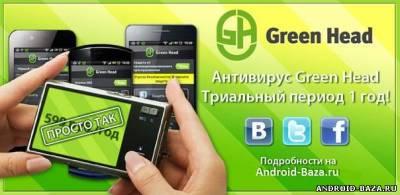 Green Head - Антивирус