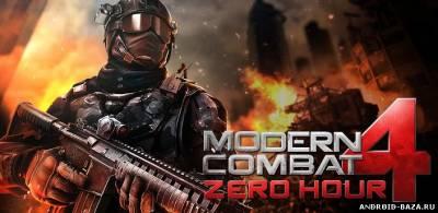 Modern Combat 4: Zero Hour на телефон