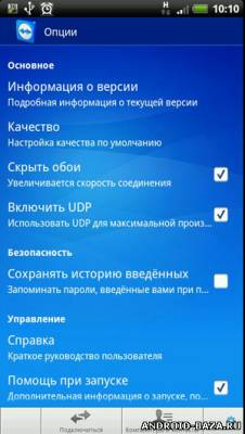 TeamViewer на планшет