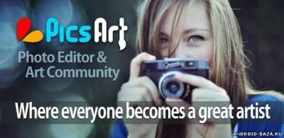 Картинка Фото Приложения андроид PicsArt - Фотостудия