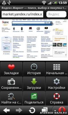 Скриншот Яндекс Opera Mobile