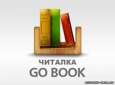 GO Book на телефон