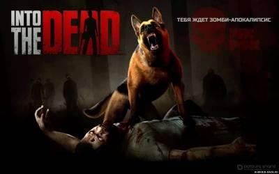 Into the Dead — Зомби стрелялка на телефон