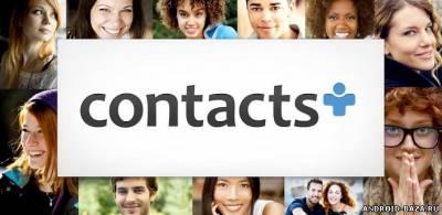 Contacts+ для андроид
