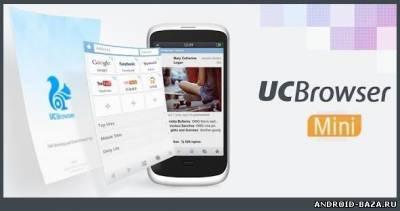 Картинка Браузеры андроид UC Browser Mini