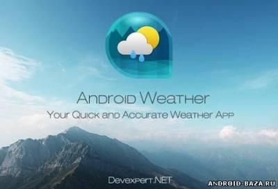 Картинка Виджет погоды с Часами Андроид