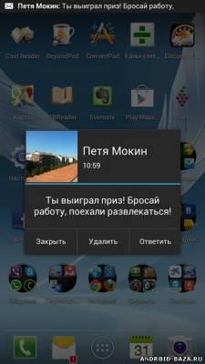 SMS Popup на телефон