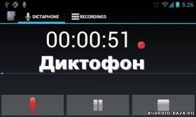 Диктофон 1