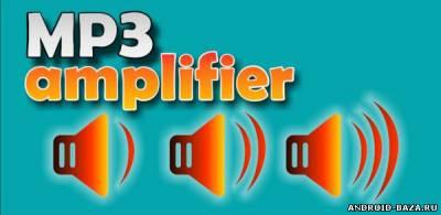 Усилитель MP3 Звука