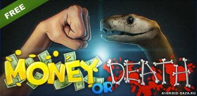 Картинка Аркады андроид Money or Death - snake attack!
