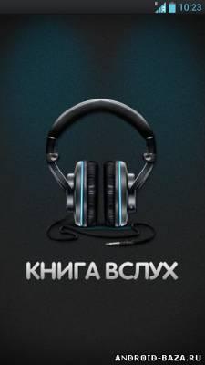 """""""Книга вслух"""" (Аудиокниги) на телефон"""