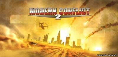 Modern Conflict 2 андроид