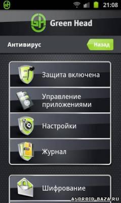 Green Head - Антивирус на телефон