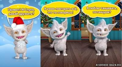 Talking Spooni — Говорящий Спуня на телефон